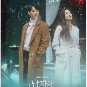 韓国ドラマ 「その男の記憶法」 感想  ニュースアンカーと女優の恋愛法