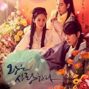 韓国ドラマ 「王は愛する」 感想 主従関係の友情が恋愛に傾くとき