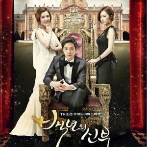 韓国ドラマ 「百年の花嫁」 感想 イ・ホンギが財閥役のラブコメ