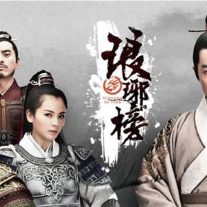 中国ドラマ「琅琊榜[ろうやぼう]~麒麟の才子、風雲起こす」感想【 Amazonプライム】