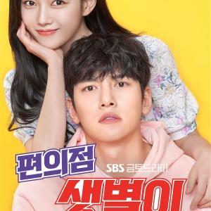 韓国ドラマ 「コンビニのセッピョル」 辛口感想  それでも観るべき3つの理由