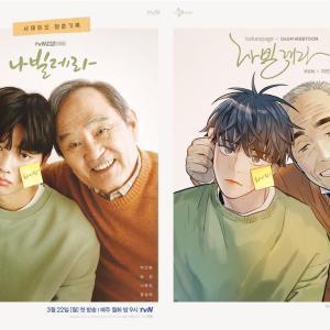 韓国ドラマ 「ナビレラ-それでも蝶は舞う- 」 感想 老いて追うバレエダンサーの夢