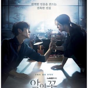 韓国ドラマ 「悪の花」 感想  愛のスリラー /イ・ジュンギ主演作は面白い