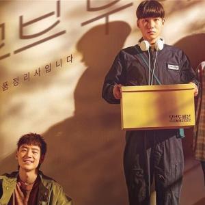 韓国ドラマ 「ムーブ・トゥ・ヘブン-私は遺品整理士です-」感想  これでエンディングノートを買いました