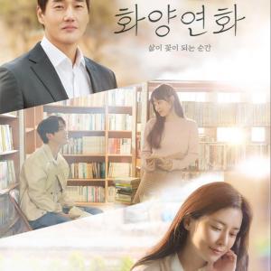 韓国ドラマ 「花様年華[カヨウネンカ]~君といた季節」 感想  キャスト
