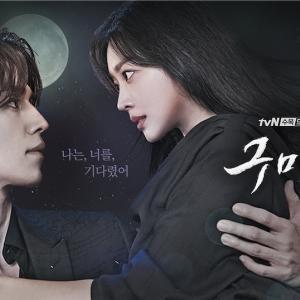 韓国ドラマ 「九尾狐伝[クミホデン]」 感想  美男美女のファンタジーだけじゃない!