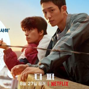 韓国ドラマ 「D.P. 脱走兵追跡官」 感想  抜群のセンスで徴兵制に切りこむ