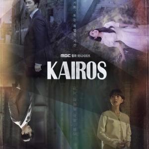韓国ドラマ「カイロス~運命を変える1分~」 感想 キャスト ネタバレなし