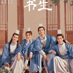 中国ドラマ「トキメキ 雲上[ユンシャン]学堂スキャンダル 漂亮書生」  感想 韓国版との比較