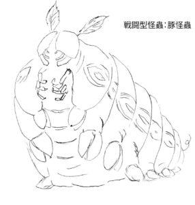 【怪蟲の謎】肉弾戦型戦車【豚】