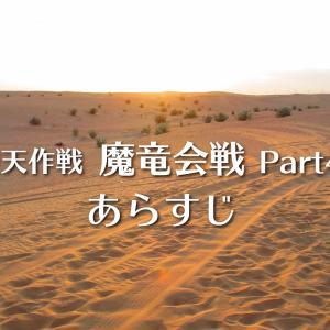 【あらすじ】堕天作戦 4巻 魔竜会戦 Part4