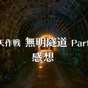 【感想】堕天作戦 5巻 無明隧道 Part5