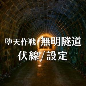 【設定】無明隧道で判明した設定【伏線】