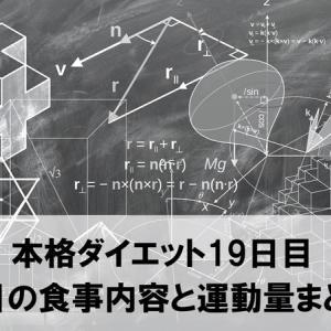 本格ダイエット19日目