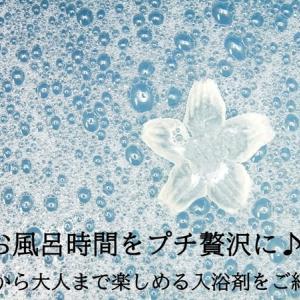 お風呂時間をプチ贅沢に♪子供から大人まで楽しめる入浴剤で、お風呂時間を楽しもう!