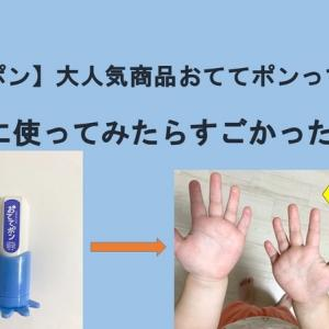 【おててポン】実際に使った結果、本当に手洗い習慣が身につきました!おててポンの口コミ・体験談を紹介!