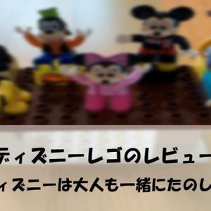 ディズニーレゴのレビュー。可愛いディズニーレゴは大人も楽しめる!