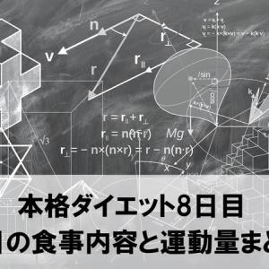 本格ダイエット8日目