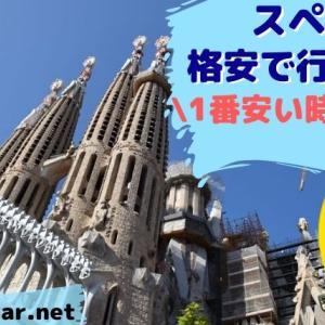 【スペイン旅行】安い時期は?航空券とホテル代を抑える3つの方法