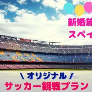 【スペインへの新婚旅行】サッカー観戦のオリジナルツアー!当ブログで実際の日程を公開