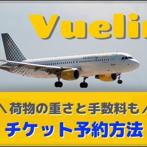 【ブエリング航空vueling】受託手荷物の手数料・重さとチケット予約方法を徹底解説