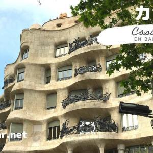 【カサミラのチケット予約方法】カサバトリョも近くバルセロナ中心地の世界遺産