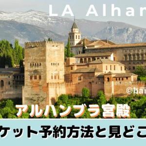 【アルハンブラ宮殿の予約】公式サイトでの買い方を解説!見どころと注意点も要チェック
