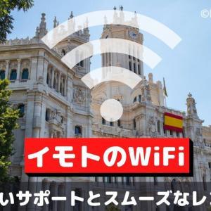 【イモトのWiFi】料金プランと早割価格・手厚いサポートでスペイン・ヨーロッパでも安心!