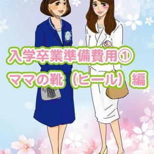 入学卒業準備費用、買うものレポ〜ママの靴(ヒール)〜