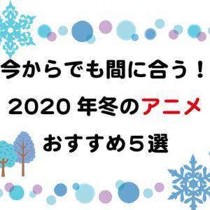 今からでも間に合う!2020年冬のおすすめアニメ5選