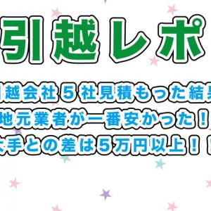 引越レポ①引越会社の見積を5社したら5万円以上差がありました!