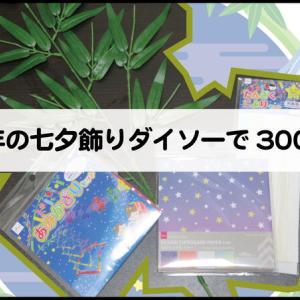 七夕の飾りは300円、七夕のメニューは1500円予定