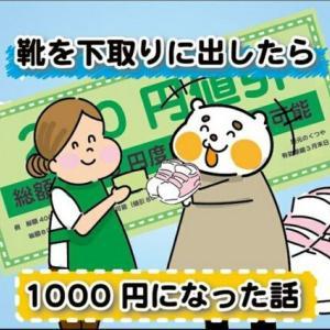 【暮らしニスタ】靴を下取りに出したら1000円になった話し
