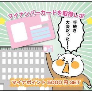 【暮らしニスタ】マイナンバーカード取得レポ後半