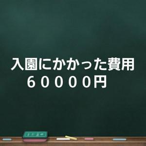 入園にかかった費用6万円