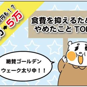 【暮らしニスタ】ズボラ家事にしたら食費が月1万円減!やめてよかったこと5