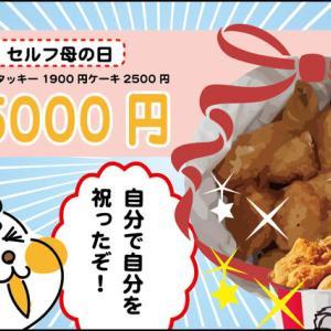 セルフ母の日【予算5000円】