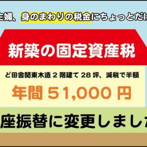 固定資産税が年間5万円〜毎月積立て払ってます〜