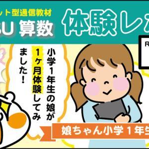 【PR】RISU算数1ヶ月体験レポ★タブレット型通信教材