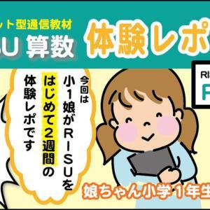 【PR】RISU算数1ヶ月体験レポ★タブレット型通信教材【その2】