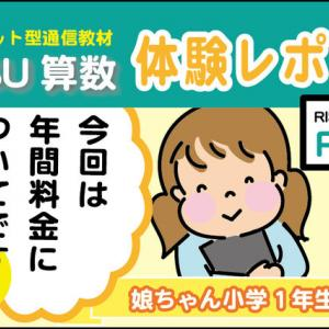 【PR】RISU算数1ヶ月体験レポ★タブレット型通信教材【その3】