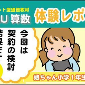 【PR】RISU算数1ヶ月体験レポ★タブレット型通信教材【その4】