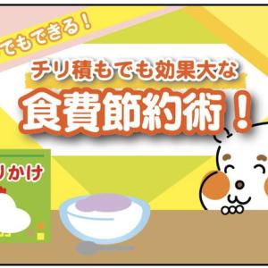 【暮らしニスタ】ズボラ食費節約術