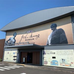 高知県土佐清水市 ジョン万次郎資料館 も行ってみました。