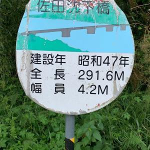 高知県 四万十川 佐田の沈下橋
