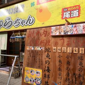 広島県尾道市 まかない食堂むらちゃんで、でべらのお刺身定食♪