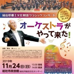 総社市民会館 オーケストラがやって来た!に行きました♪