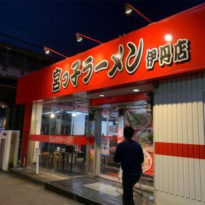兵庫県伊丹市 宮っこラーメン 伊丹店で晩ご飯♪