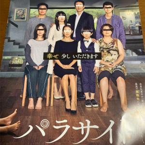 韓国映画 パラサイト 半地下の家族 観ました。