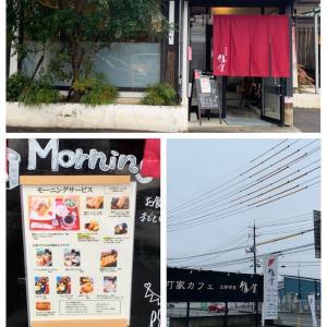 総社市 町屋カフェ 太郎茶屋 鎌倉でモーニング♪